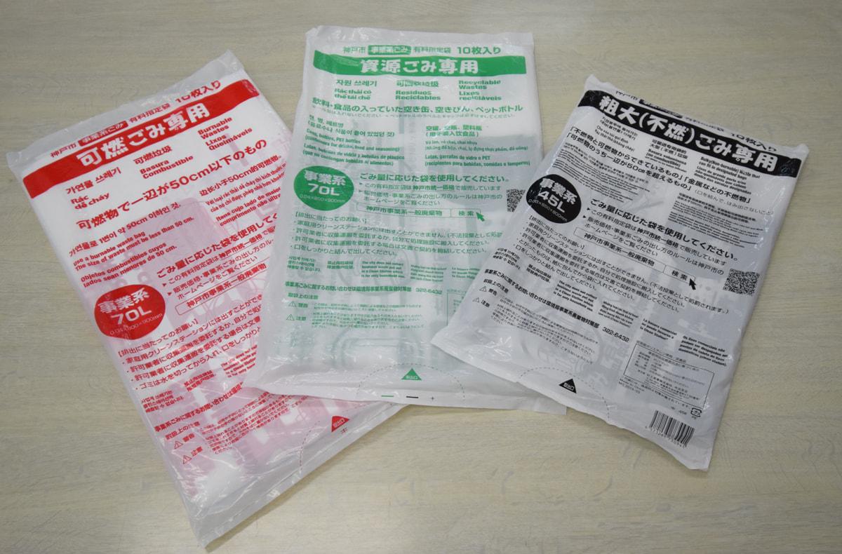 神戸市指定事業系ごみ袋